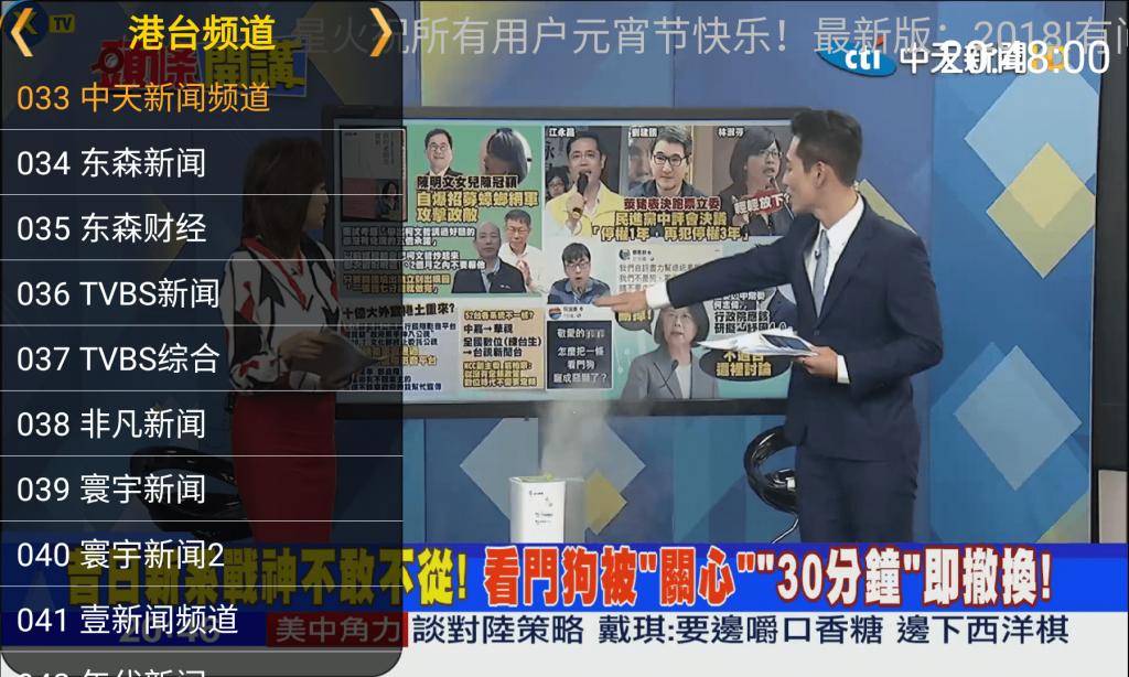 港臺電視直播APP